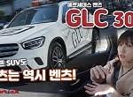 glc300
