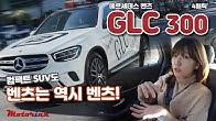 컴팩트 SUV도 역시 벤츠는 벤츠! 2020 메르세데스-벤츠 GLC 300 4매틱 시승기 Mercedes-Benz GLC 300 4MATIC