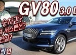 증강현실, 첨단사양? 아직은? 제네시스 GV80 3.0 디젤 시승기 2부