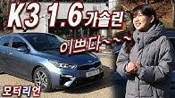 기아 K3 1.6 가솔린 시승기 1부, 잘 정돈된 준중형 세단 Kia K3 1.6