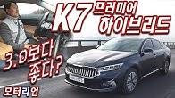 3.0보다 좋다!? 기아 K7 프리미어 하이브리드 시승기, Kia K7 Premire Hybrid