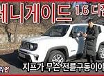 유일한 전륜구동 지프, 높은 연비는 덤! 신형 지프 레니게이드 1.6 디젤 시승기 Jeep Renegade