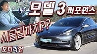 손 놓고 시골길까지? 테슬라 모델 3 퍼포먼스 시승기 2부 Tesla Model 3 Performance