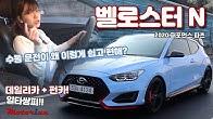 수동 운전이 왜 이렇게 쉽고 편해? 현대 벨로스터 N + '2020 퍼포먼스 파츠' 시승기 Hyundai Veloster N