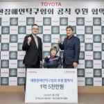 한국토요타자동차, 대한장애인탁구협회에 1억 5천만원 후원