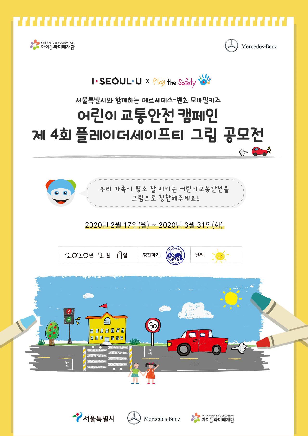 [사진] 어린이 교통안전 캠페인 _제4회 플레이더세이프티(Play the Safety) 그림 공모전_ 포스터