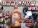연비 3% 향상? 최고급 합성엔진오일 '쉘 힐릭스 울트라' 리뷰 1부 Shell Helix Ultra