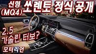 기아 신형 쏘렌토(MQ4) 내외장 – 2.5 가솔린 터보? 디자인 완전 공개 Kia New Sorento