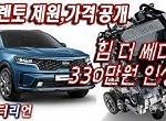 제원, 가격 공개. 신형 쏘렌토 힘 더 쎄다, 가격 330만원 인상? 내일 예약판매 시작