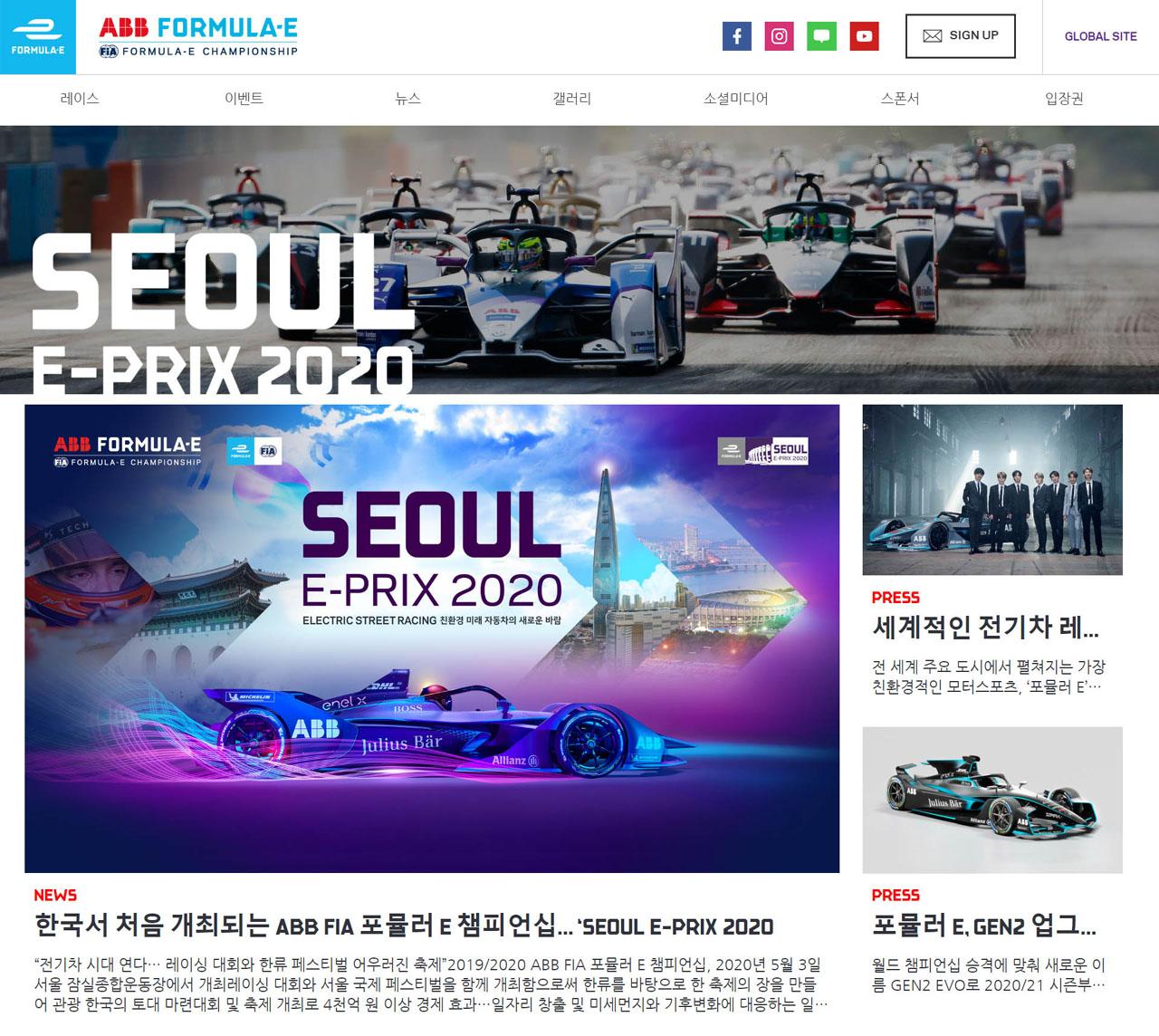 [참고사진] SEOUL E-PRIX 2020 공식 홈페이지 오픈a
