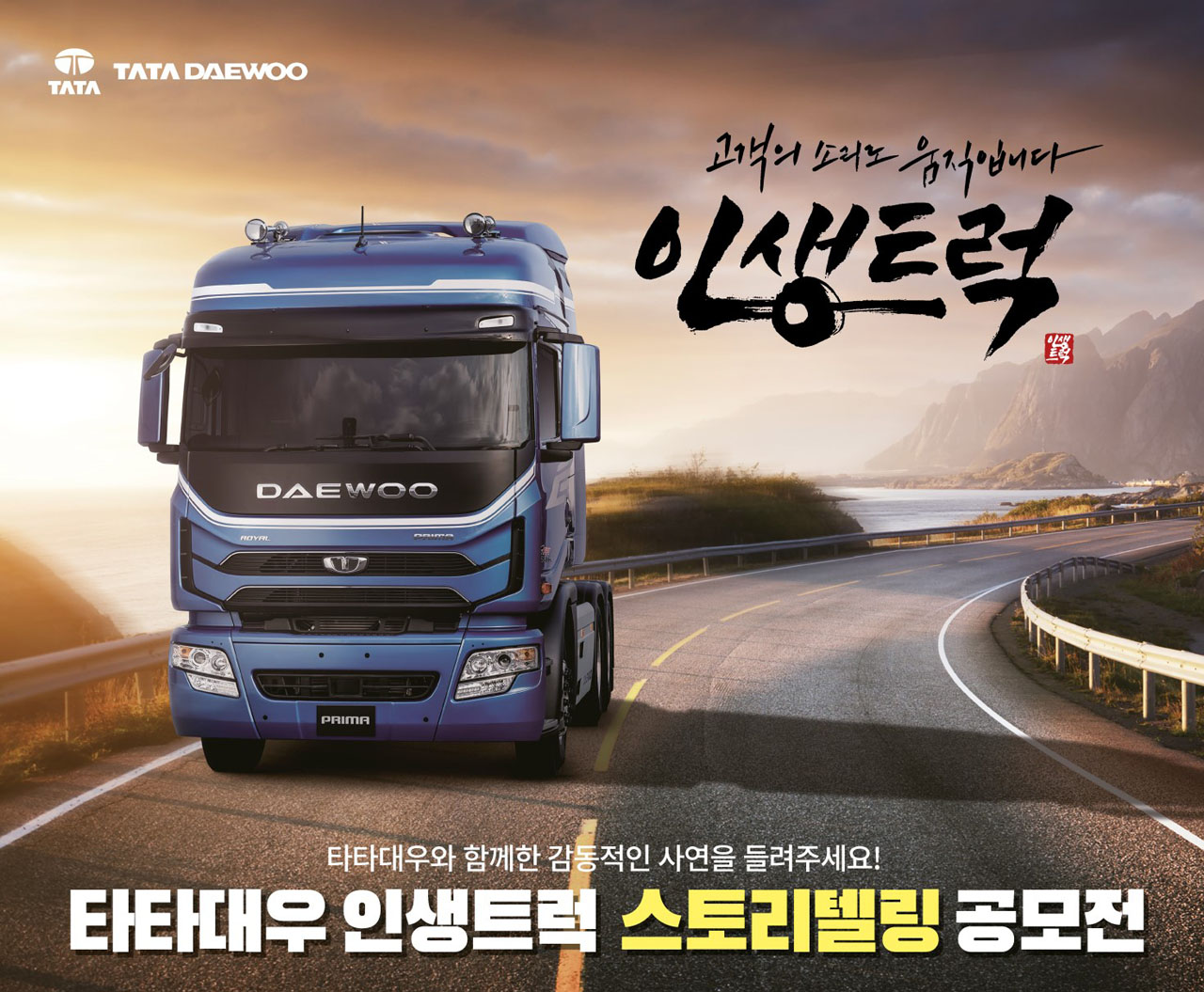 [타타대우상용차] 인생트럭 스토리텔링 공모전 개최