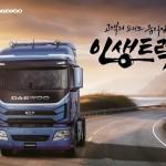 타타대우상용차, '인생트럭 스토리텔링 공모전' 개최