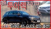 GV80, X5, GLE에도 없는 옵션? 신형 폭스바겐 투아렉 시승기 Volkswagen Tuareg