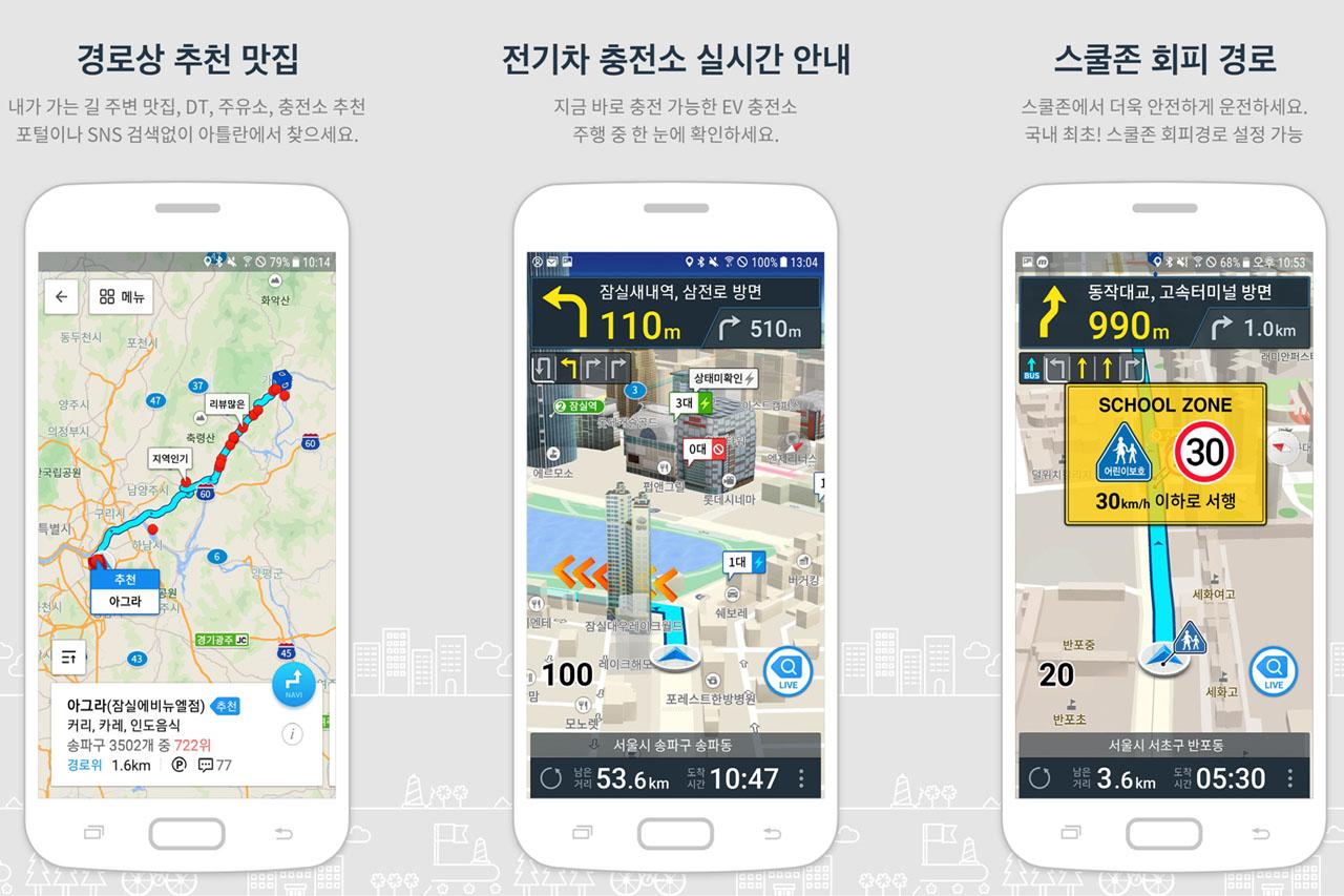 1) 맵퍼스_아틀란 앱 주요 업데이트 서비스