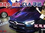 예뻐! 고급스러워! 메르세데스-벤츠 A클래스 세단 & CLA, 신차 리뷰 Mercedes-Benz A class & CLA