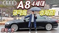 궁극의 승차감! 아우디 A8L 55 TFSI 콰트로 시승기 1부 Audi A8L