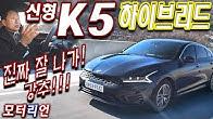 진짜 잘 나가! 기아 신형 'K5 하이브리드' 시승기 2부 Kia K5(Optima) Hybrid
