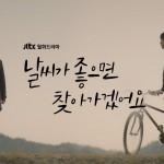 """쌍용차, JTBC 신작 드라마 """"날씨가 좋으면 찾아가겠어요"""" 제작 지원"""