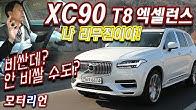 비싼데 안 비쌀 수도? 볼보 뉴 XC90 T8 엑셀런스 시승기 2부 Volvo XC90 T8 Excellence