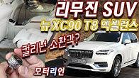 리무진이 힘 쎈 SUV야! 볼보 뉴 XC90 T8 엑셀런스 시승기 1부 Volvo XC90 T8 Excellence