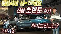 뒷좌석이 너~ㄼ어요! 기아 신형 쏘렌토(MQ4) 출시 신차 리뷰 Kia New Sorento