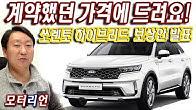 원래 가격대로 드릴게요! ㅠㅠ 신형 쏘렌토 하이브리드 보상안 발표, Kia New Sorento Hybrid