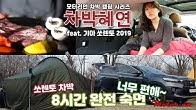 차박으로 8시간 숙면, 넓고 편했다. 한 발 늦은 기아 '쏘렌토 2019′ 차박혜연 + 시승기 Kia Sorento 2.2D