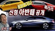 신형 아반떼 공개! 페라리와 람보르기니가 보여!! Hyundai New Avante