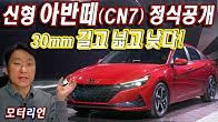 30mm 커진 신형 아반떼 (CN7) 정식 공개, 넓고 낮아졌다! Hyundai New Avante