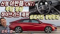 하이브리드 주행 영상, 상세사진 왕창 공개! 현대 신형 아반떼(CN7) 디테일 리뷰! 하이브리드 제원도 공개! Hyundai New Avante