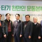 미세먼지 줄이는 '친환경차타기천만시민운동' 발족
