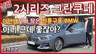 아반떼보다 작은 전륜 BMW, 근데 좋잖아? 2시리즈 그란쿠페(220d) 시승기 BMW 2Series Gran-coupe