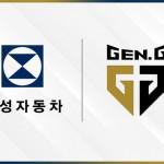 메르세데스-벤츠 공식딜러 한성자동차, 글로벌 esports 기업 'Gen.G'와 MOU 체결
