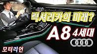 춤추는 독서등? 아우디 A8L 55 TFSI 콰트로 시승기 2부 Audi A8L 55 TFSI Quattro