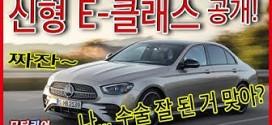 G80 나와! 신형 E-클래스 드디어 공개, 근데 디자인이? Mercedes-Benz New E-Class