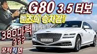 벤츠의 승차감! 380마력은??? 제네시스 G80 가솔린 3.5 터보 AWD 시승기 Genesis G80 3.5 Turbo AWD