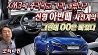 XM3 때문에 가격 내려? 신형 아반떼(CN7) 사전 계약 상세 분석! 그런데 OO은 빠졌네? Hyundai Avante