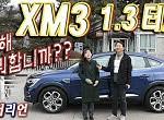 xm3 편집1