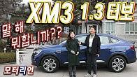 (편집본) 르노삼성 XM3 TCe260 (1.3 터보) 시승기 1부, 말해 뭐합니까? Renault-Samsung XM3 TCe260