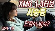 XM3 1.3 터보 지금 시승하고 있어요. 질문해 주세요. (Live)