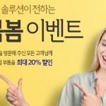 르노삼성자동차, 오토솔루션 '봄봄' 이벤트 진행
