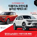 쌍용차, 11번가와 리스펙 코란도∙티볼리 공동 마케팅