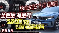 하이브리드가 더 빨라! 쏘렌토(MQ4) '디젤 AWD' vs '하이브리드 AWD' 제로백 비교 Kia Sorento Diesel vs Hybrid Acceleration