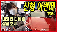 이거 준중형 차 맞아? 신형 아반떼 둘러보기(라이브) Hyundai Avante(CN7)