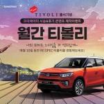 쌍용차, '월간 티볼리' 캠페인 시행