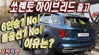 쏘렌토 1.6터보 하이브리드 출고, 6인승? 풀옵션? 선택안한 이유! Kia Sorento 1.6 Turbo Hybrid