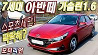 나는 스포츠(?) 세단이다! 현대 7세대 아반떼 가솔린 1.6 시승기 Hyundai Elantra(Avante) G1.6