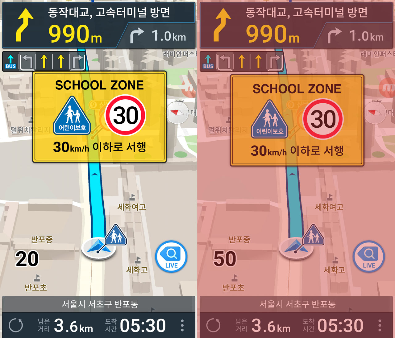 1) 맵퍼스_아틀란 앱_스쿨존 진입 화면(좌), 스쿨존 과속 경고 화면(우)