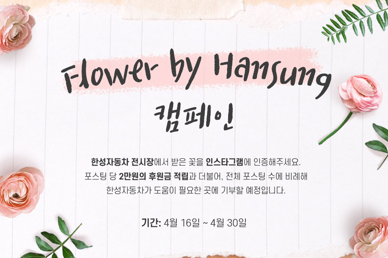 200414 [사진] 메르세데스-벤츠 공식딜러 한성자동차, 화훼 소상공인을 지원하는 'Flower by Hansung' 캠페인 진행
