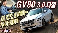 이 정도 쯤이야~ 제네시스 GV80 3.0디젤 시승기, 추가 시승으로 확인한 것은? Genesis GV80